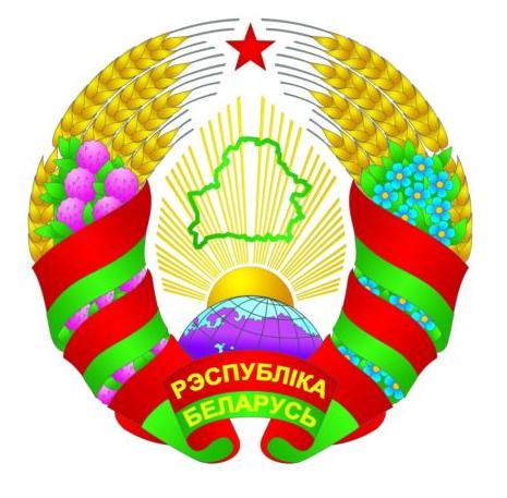 старый герб республики беларусь