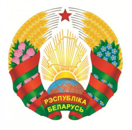 Как изменился герб республики Беларусь?