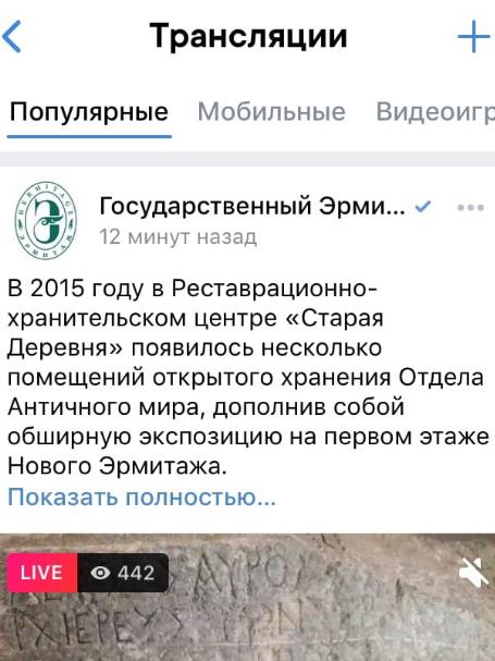 live трансляция в новом приложении вконтакте