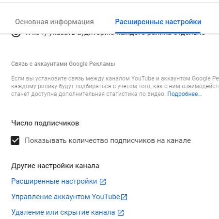 скрыть количество подписчиков на youtube