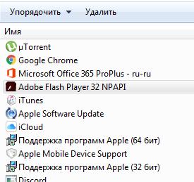 удалить Flash Player с компьютера