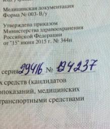 где посмотреть номер лицензии на медицинской справке на права