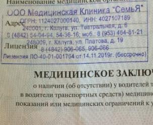 номер лицензии на медицинской справке на права