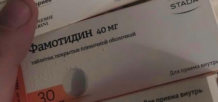 Что за таблетки Фамотидин? Когда их назначают?