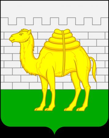На гербе какого города России изображен верблюд?